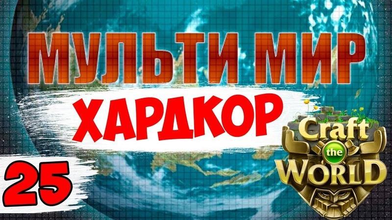 ПОДГОТОВКА К ФЕРМЕ ДРАКОНОВ ► Craft the World мультимир на хардкоре 25