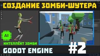 Создание зомби-шутера в Godot Engine