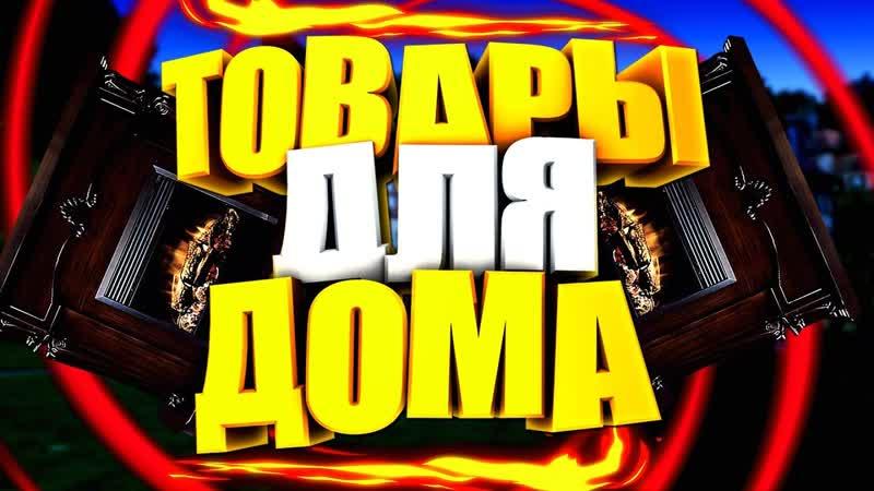 23.08.19 15 КРУТЫХ НАХОДОК ДЛЯ ДОМА С ALIEXPRESS!
