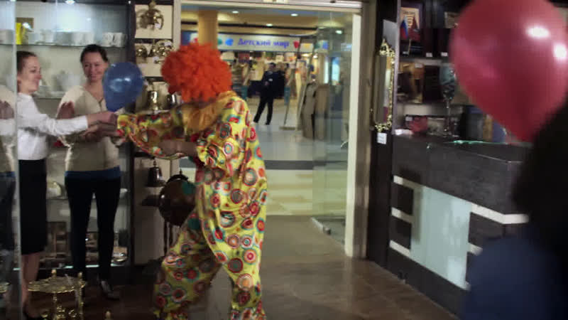След • 505 серия - Атака клоунов