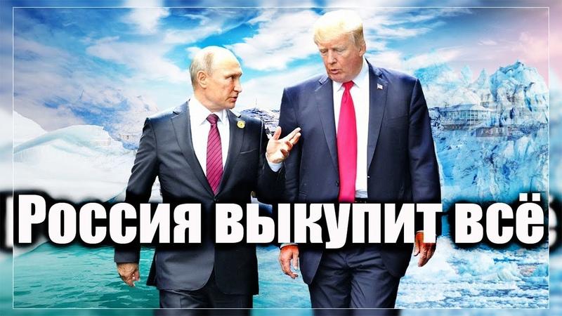 Сами купим. Трамп и Гренландия — что делать России