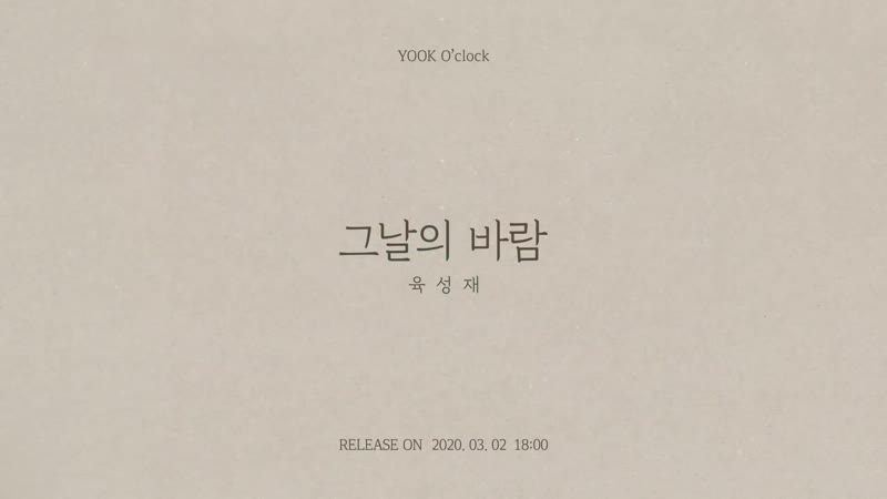 TEASER Yook Sungjae Come With The Wind Title Track Preview