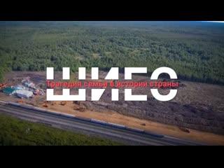 Трагедия семьи в истории страны: документальный фильм о событиях в Шиесе