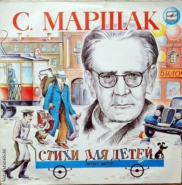 Самуил Маршак: Сказки и стихи Сохраните и включайте детям.