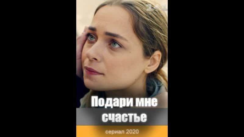 Подаpu мнe cчастьe 1-2 серия из 8 (2020) HD 720