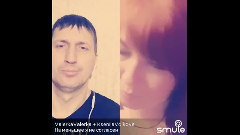 Николай_Носков_-_На_меньшее_я_не_согласен_by_ValerkaValerka_and_KseniiaVolkova_on_Smule_1579309112398.mp4