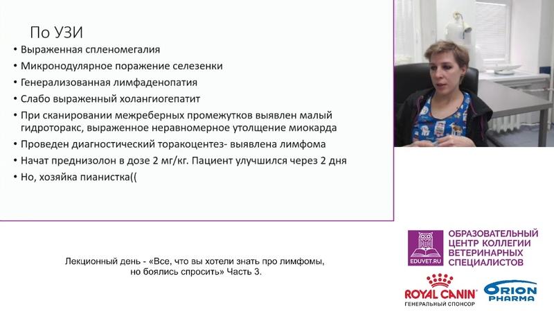 Чернецова А Ю Редкие виды лимфом Клинические случаи
