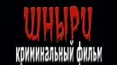 ФИЛЬМ ПРОСТО СУПЕР РЕКОМЕНДУЮ ПОСМОТРЕТЬ - ШНЫРИ Русские боевики, детективы 2019