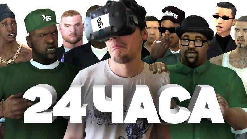 24 часа в VR GTA San Andreas Виртуальная реальность Стрим