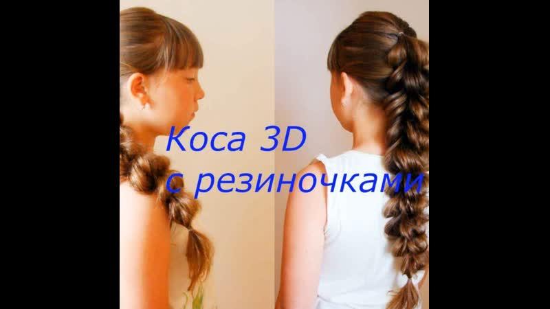 Коса 3D с резиночками