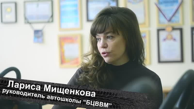 Знакомство с автошколой БЦВВМ и ее руководителями Мищенковы Лариса и Антон