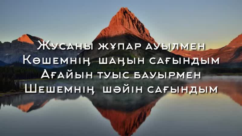 Ауылым