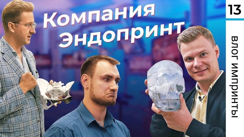 3D печать в эндопротезировании где производят сколько стоит и как получить протез бесплатно