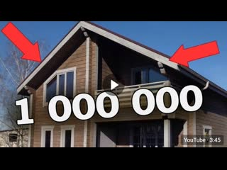 1000000 ! Дом за миллион! начало стройки, пошаговая инструкция и смета