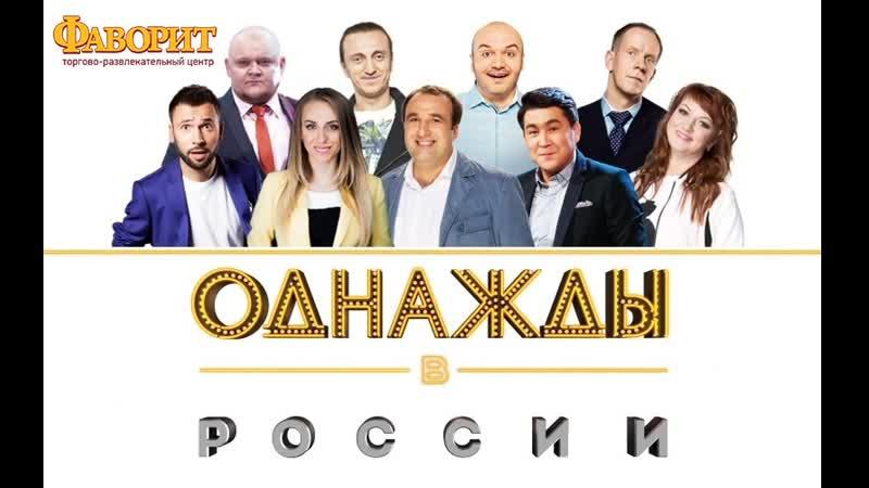 Однажды в России 20 апреля 2019 г