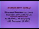 ВНИМАНИЕ БОМБА Последняя встреча жителей с Диденко Собрание 20 02 2020г часть 1