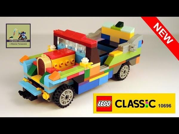 ДАВАЙТЕ СТРОИТЬ LEGO CLASSIC 10696 АВТОМОБИЛЬ ФОРД 1903