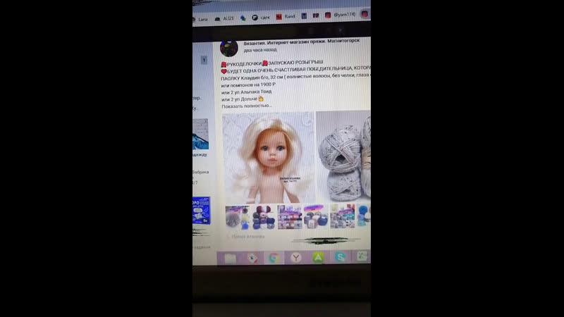 Розыгрыш куклы Paola Reina 😍