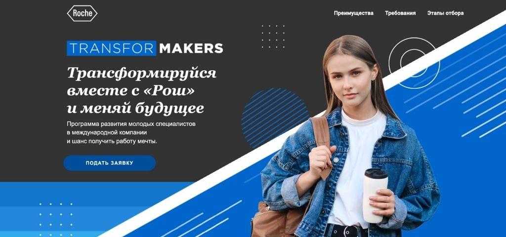 Программа для молодых специалистов Roche TransforMakers - Все конкурсы, гранты, стипендии и конферен