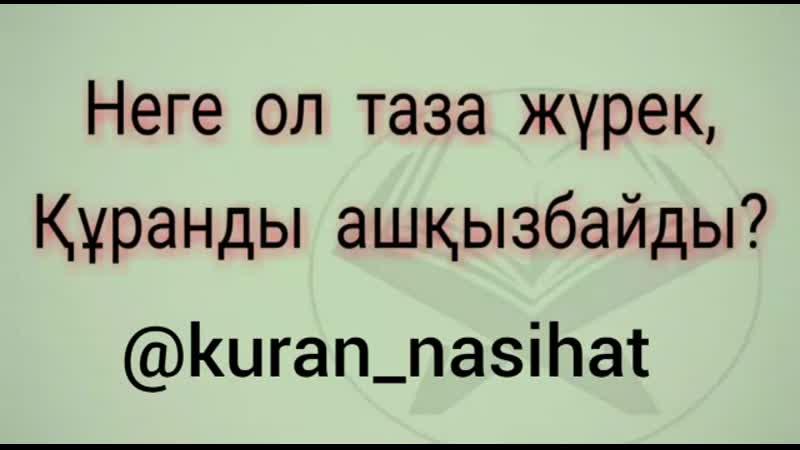Ұстаз Ерлан Ақатаев - Неге ол таза жүрек Құранды ашқызбайды..
