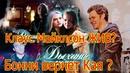 3 Theory 2 season of the series Legacies How will Hope come back Бонни вернет Кая Клаус жив