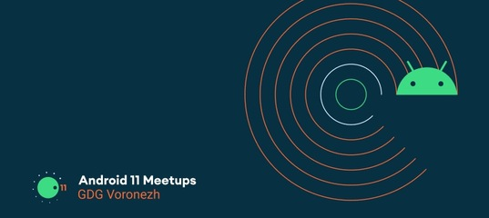 Android 11 Meetup / События на TimePad.ru