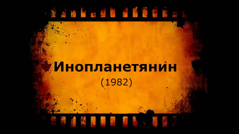 Кино АLive 2303 I n o p l a n e t y a n i n=82 MaximuM