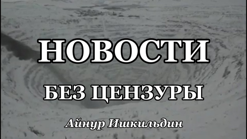 Новости без цензуры №9. Башкирская трагедия в д.Сунарчи (Һунарсы).