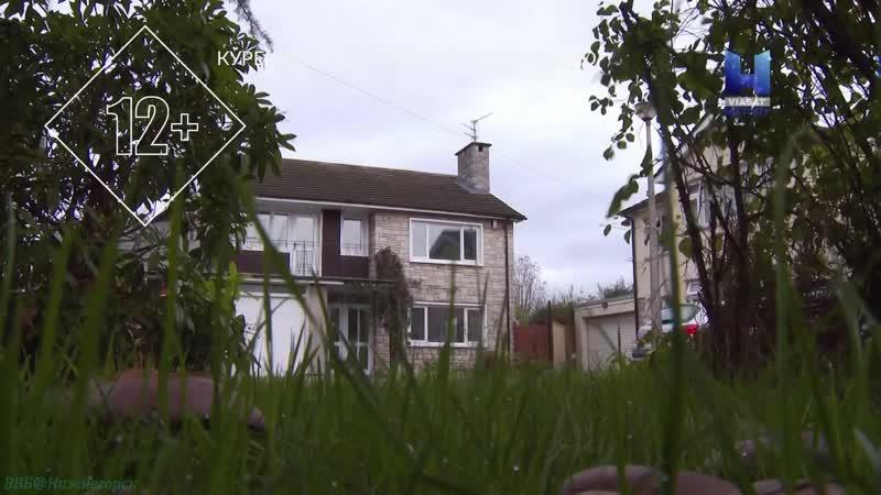 BBC Скрытые убийцы в домах послевоенного времени