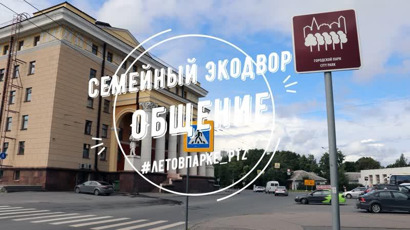 31.07.2019 Семейный ЭкоДвор Лекторы