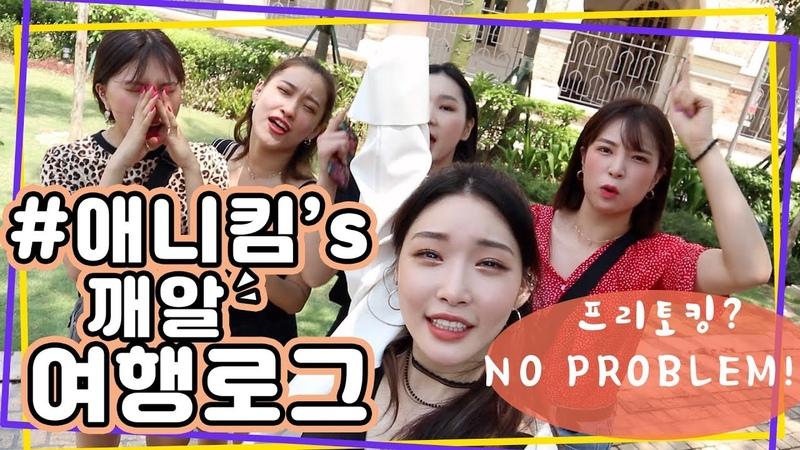 말레이시아 짬내투어 ep6 [chungha I Log U_clip] (ENG sub)