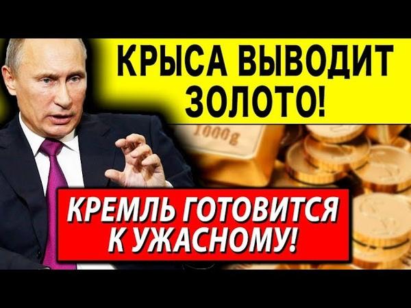 🔴 НАЗРЕВАЕТ СТРАШНОЕ (02.06.20) РОССИЯ МАССОВО ВЫВОЗИТ ЗОЛОТО ИЗ СТРАНЫ В АНГЛИЮ!