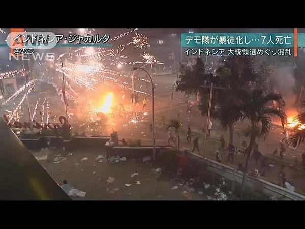 【報ステ】インドネシア大統領選結果に抗議デモ(19/05/23)
