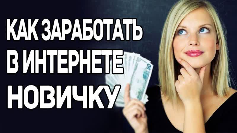 Мастер-класс как получать от 50 000 в неделю на продаже информации vk.cc/8LJsTG