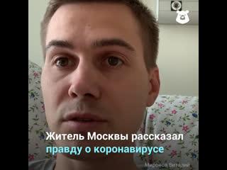 Житель Москвы рассказал правду о коронавирусе