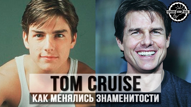 Том Круз от 1 до 55 лет Tom Cruise From 1 To 55 Years Old