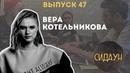 Сидаун Вера Котельникова