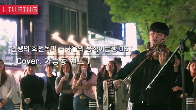 가능동 밴드 - 인생의 회전목마(하울의 움직이는성 OST) .Cover