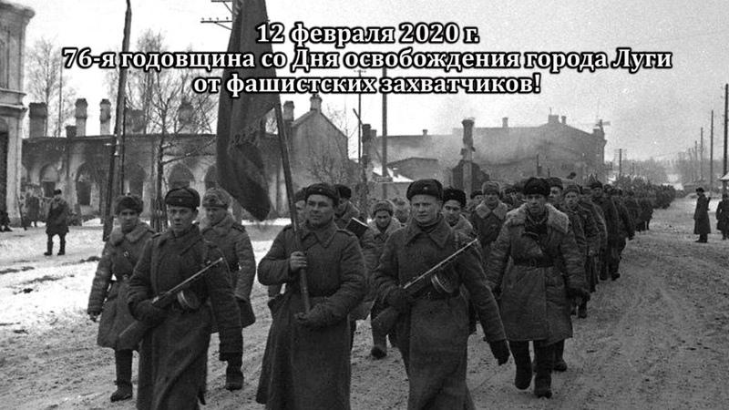76 лет освобождения Луги от фашистских захватчиков