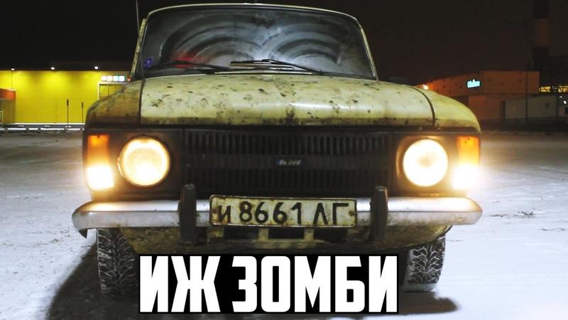 ИЖ КОМБИ - ПОДАРОК