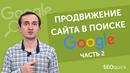 Продвижение сайта в Google контентом и ссылками в 2019 (ч.2)