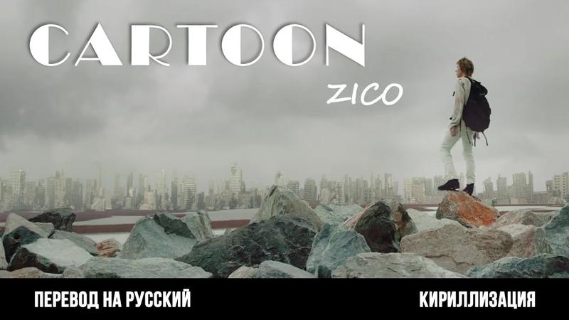 ZICO 지코 Cartoon Перевод на русский Кириллизация Текст
