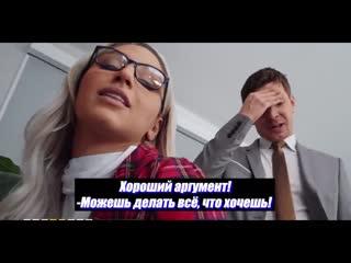 Новый перевод с Abella Danger (зрелая секс русское домашнее частное порно сосет анал совратила мамка инцест pervmom brazzers)