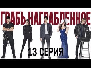 FSG Baddest Females Leverage | Грабь награбленное 13/16 (рус.саб)