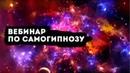 Вебинар по обучению самогипнозу от Аркадия Орлова 23-24-25 мая в 20:00 по МСК