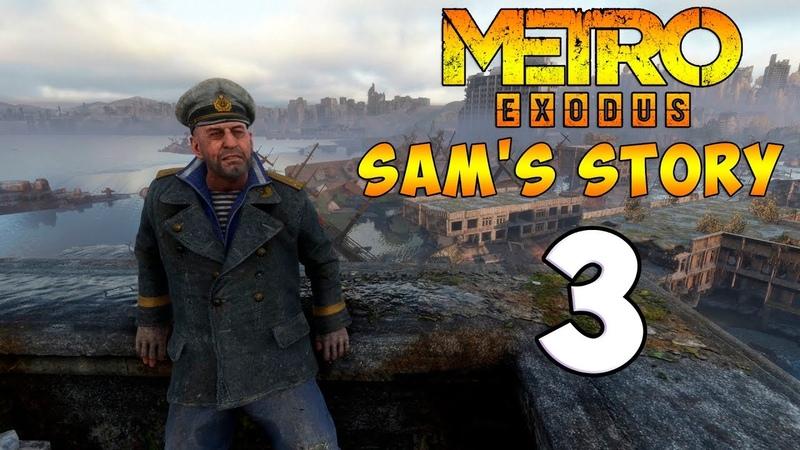 Metro Exodus Sam's Story Прохождение Часть 3 Отрыв с Капитаном
