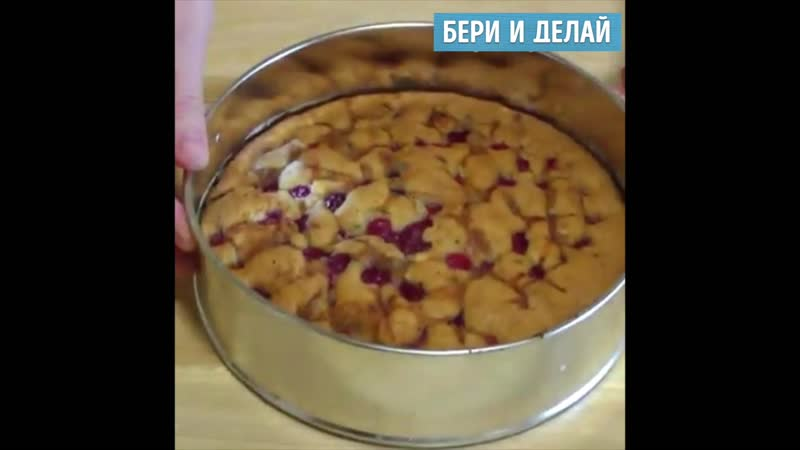 Простой и вкусный пирог с вишней.