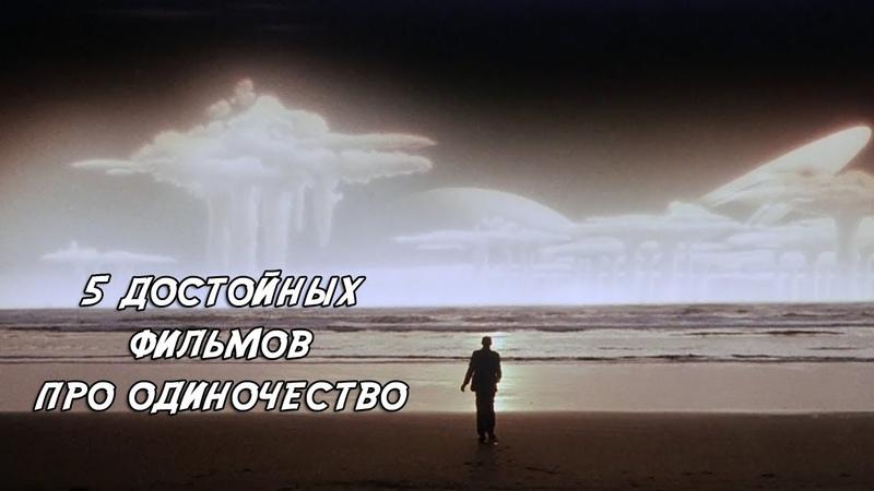 5 достойных ФИЛЬМОВ про ОДИНОЧЕСТВО