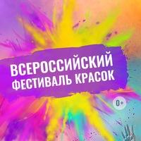 Логотип Всероссийский фестиваль красок — Краснодар