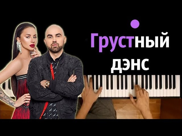 Artik Asti Грустный дэнс x Артем Качер ● караоке PIANO KARAOKE ● ᴴᴰ НОТЫ MIDI